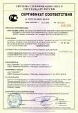 Скачать сертификат на сковороды электрические универсальные кухонные ЭСК