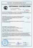 Скачать сертификат на Грунтовочные составы: Грунтовка «Универсальная», «Глубокого проникновения», «Бетон Контакт Актив»; Сухой грунт глубокого проникновения «Керафлекс-OPTIMA»; Сухой грунт «PEREL»; Противоморозная добавка «Perel NF»