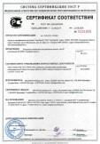 Скачать сертификат на погружные скважинные центробежные насосы, тип SP (исполнения SP, SPM)