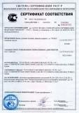 Скачать сертификат на ванны, душевые поддоны, панели из акрила т. м. «VITRA»