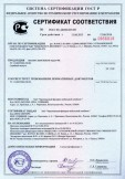 Скачать сертификат на фанера березовая марки ФК