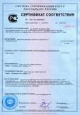 Скачать сертификат на покрытия защитные: лак БТ 577, краска БТ 177