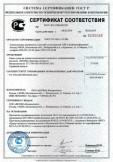 Скачать сертификат на смесь сухая на основе комплексного вяжущего выравнивающая для пола «ВОЛМА-Нивелир экспресс»