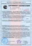 Скачать сертификат на изделия теплоизоляционные ENERGOFLEX из пенополиэтилена в виде трубок, применяемые для инженерного оборудования зданий и промышленных установок
