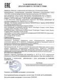 Скачать сертификат на сетевые коммутаторы Quidway S2700-9TP-SI-AC, Quidway S2700-18TP-SI- АС, Quidway S2700-26TP-SI-AC