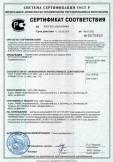 Скачать сертификат на краски водно-дисперсионные для окраски обоев
