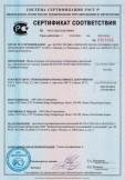 Скачать сертификат на масла моторные для дизельных и бензиновых двигателей
