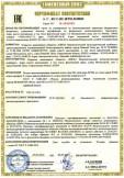 Скачать сертификат на рельсы железнодорожные широкой колеи типа Р65 категории НТ260, из стали марки К76Ф, класса профиля Y, класса прямолинейности С, класса качества поверхности Р