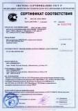 Скачать сертификат на пена монтажная «PROFFLEX» в аэрозольной упаковке