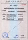 Скачать приложение к сертификату на болты высокопрочные с шестигранной головкой, гайки высокопрочные шестигранные и шайбы к болтам высокопрочным