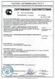 Скачать сертификат на обоймы из нержавеющей стали для ремонтных работ на трубопроводе: mini (DN10 — DN100), middle (DN40 — DN100), maxi1 (DN40 — DN300), maxi2 (DN80 — DN600), maxi2 с водоотводами (DN80 — DN750), maxi3 (DN250 — DN750), saddle (DN80 — DN300)