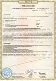 Скачать приложение к сертификату на тележка передаточная с ручным приводом грузоподъёмностью 20 т. с маркировкой взрывозащиты II Gc с Т1