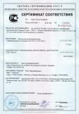 Скачать сертификат на плитка напольная керамическая
