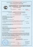 Скачать сертификат на средства косметические по уходу за кожей серии «Красная линия», «Ординарное», «Экстра»