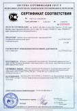 Скачать сертификат на гравий и песок керамзитовый с маркировкой ООО «Кушвинский керамзитовый завод»