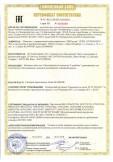 Скачать сертификат на запасные части по каталогам «Lemforder», применяемые для технического обслуживания и ремонта автомобилей