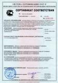 Скачать сертификат на изделия санитарно-керамические: унитазы подвесные и напольные, умывальники, пьедесталы, полупьедестал, бачки сливные, биде, писсуары
