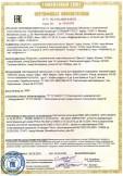 Скачать сертификат на светодиодные светильники, в том числе для аварийного освещения, торговой марки VARTON, Gauss, Серии: Офис, ЖКХ, Маркет, Лайн, Айрон, IP65 (Стронг), Улица