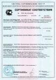 Скачать сертификат на приборы отопительные, радиаторы и конвекторы, торговой марки «Kermi»