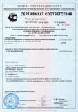 Скачать сертификат на уплотнители профильные из термопластов: серии уплотнители контурные (УК)