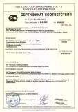 Скачать сертификат на выключатели клавишные однополюсные серии ЭТЮД