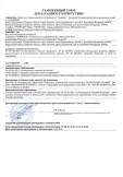 Скачать сертификат на изделия кондитерские сахаристые маркировка «BOMB ВAR»: батончики неглазированные