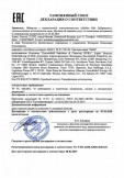 Скачать сертификат на масло моторное: Mobil 1 FS X1 5W-40, Торговая марка «Mobil»
