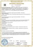 Скачать сертификат на зарядные устройства Duracell модель CEF15GBL-3 с блоком питания Duracell модель CEF15EU-ADP3
