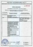 Скачать приложение к сертификату на сухие строительные смеси марки «МАСКА»