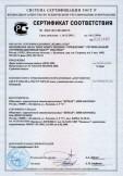 Скачать сертификат на дверь металлическая модели ДМ Н-10М