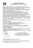 Скачать сертификат на металлодетекторы стационарные (арочные) марки SmartScan