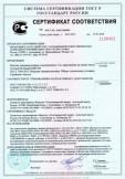 Скачать сертификат на изделия ликеро-водочные в ассортименте