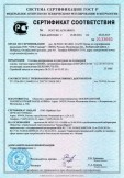 Скачать сертификат на составы декоративные штукатурные на полимерной основе, торговая марка KREISEL: штукатурка акриловая ACRYLPUTZ 010, штукатурка силиконовая SILIKONPUTZ 030