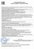 Скачать сертификат на освежитель для полости рта «FRESH Леденящая мята»