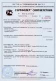 Скачать сертификат на смеси сухие ОСНОВИТ