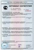Скачать сертификат на сухие строительные смеси