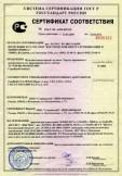 Скачать сертификат на изделия кондитерские мучные. Торты, пирожные в ассортименте