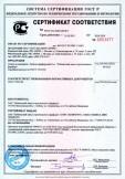 Скачать сертификат на унитаз в комплекте с бачком фарфоровым т. м. «Лобненский завод строительного фарфора»
