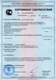 Скачать сертификат на кирпич керамический рядовой полнотелый КР-р-по 250х120×65/1НФ/100/2,0/35