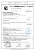 Скачать сертификат на щебень из гравия фракции 5-20 мм, 20-40 мм