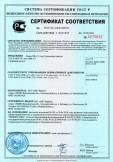 Скачать сертификат на эмали ПФ-115 сорт I различных цветов