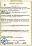 Скачать сертификат на выключатели для бытовых и аналогичных стационарных электрических установок с комплектующими (подсветка) фирмы Legrand