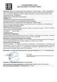 Скачать сертификат на мешки-вкладыши из полиэтиленовой пленки одношовные, пригодные для упаковывания пищевой продукции