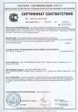 Скачать сертификат на сетки стальные плетёные одинарные с ромбическими и квадратными  ячейками из проволоки без покрытия и оцинкованным покрытием