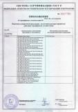Скачать приложение к сертификату на бетонные смеси