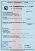 Скачать сертификат на огнебиозащитная пропитка для древесины «Уралтэкс — Д»