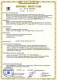 Скачать сертификат на арматура трубопроводная торговой марки «VEXVE»