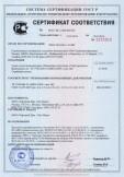 Скачать сертификат на смесь сухая шпаклевочная «Шпаклевка цементная «Глайд премиум»