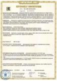 Скачать сертификат на бензопилы, торговой марки «Huter», модели BS-25, BS-40, BS-45, BS-45M, BS-52, BS-62
