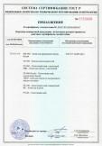 Скачать приложение к сертификату на смеси сухие строительные клеевые